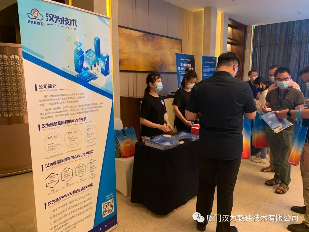 【活动回顾】7月7日AWSome Day-福州站-汉为软件